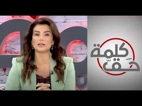 كلمة حق - جمانة حداد: تحفظ السودان على بعض بنود -سيداو- مثار قلق عند المرأة السودانية
