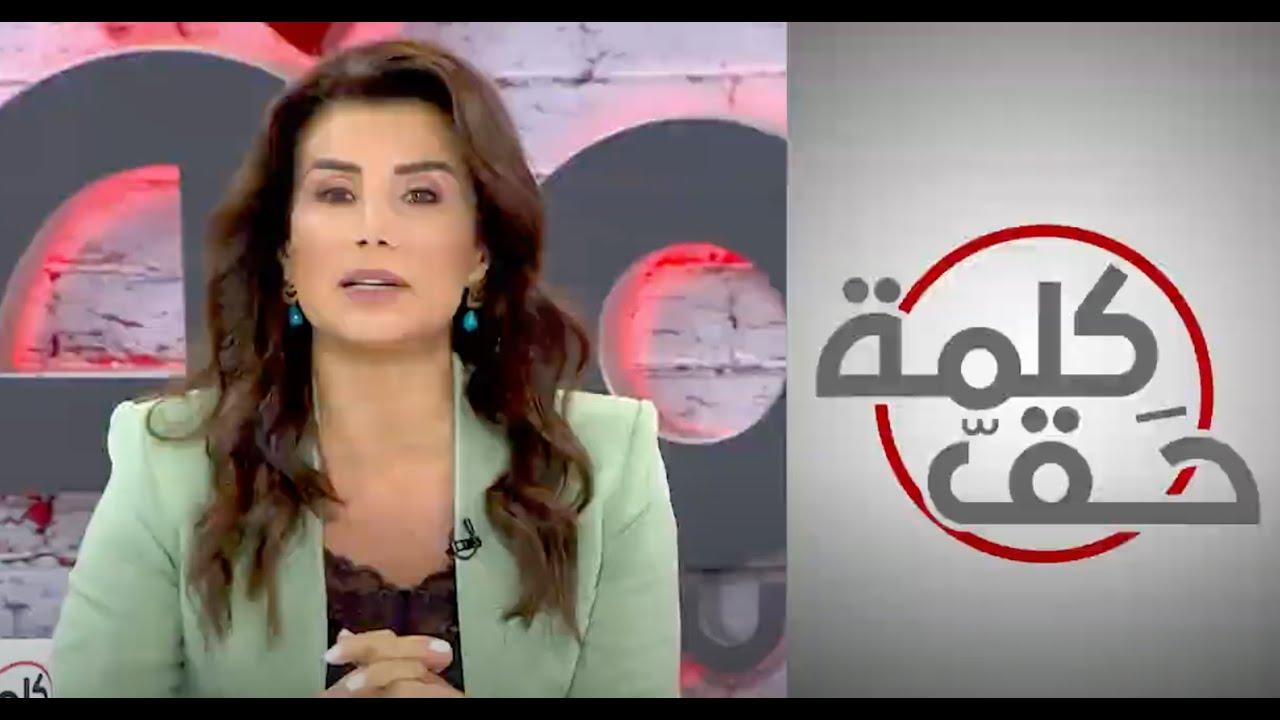 كلمة حق - جمانة حداد: تحفظ السودان على بعض بنود -سيداو- مثار قلق عند المرأة السودانية  - نشر قبل 2 ساعة