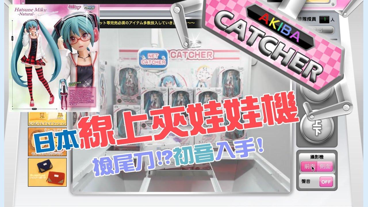 日本線上夾娃娃機介紹-Akiba catcher 撿尾刀!?初音滑來下了wwwww[Chloe克蘿伊] - YouTube