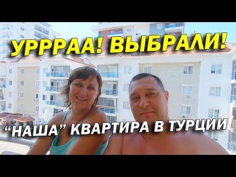 'НАША' КВАРТИРА В