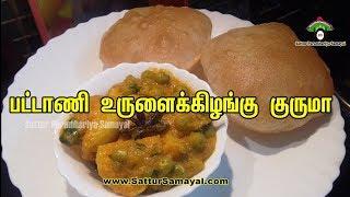 Pattani Potato Kurma|பட்டாணி உருளைக்கிழங்கு குருமா|Side Dish Recipe -Sattur Parambariya Samayal
