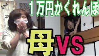 家の中でかくれんぼ!見つかったら1万円母に渡します!