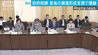 老後のための資産形成支援制度改善へ 税制調査会(19/06/10)