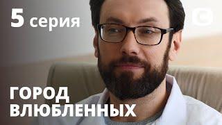 Сериал Город влюбленных: Серия 5 | МЕЛОДРАМА 2020