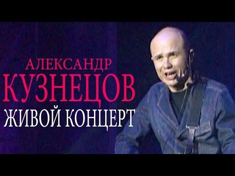 Александр Кузнецов - Живой концерт