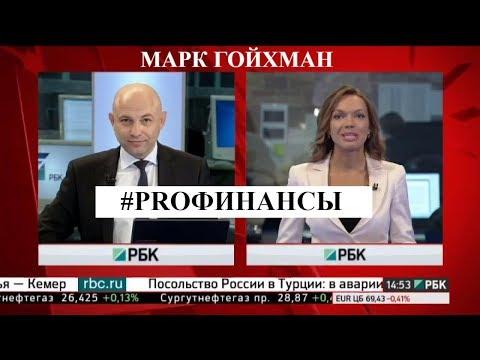 Видео: PROФинансы