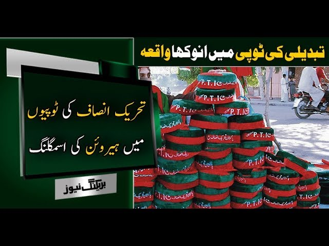 PTI Caps Being Used To Smuggle Drugs   Neo News
