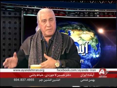 IRAN, ايران آينده « حسن خياطباشي ـ حسين لاجوردي ـ بهمن فتحي »؛