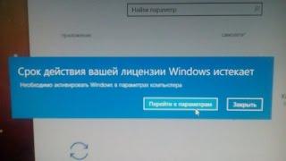 Срок действия лицензии Windows 10 истекает.  Решение твоей поблемы(, 2017-03-13T16:46:52.000Z)
