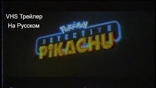 VHS Трейлер - Покемон: Детектив Пикачу