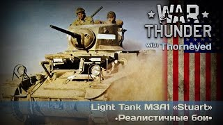 War Thunder | LT M3A1 «Stuart» — сливаться красиво!