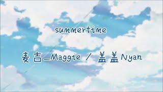 Cover images Maggie 麦吉 / 盖盖 Nyan - Summertime(Cover: Cinnamons)(Arrange Ver.)【君の虜なって】 慵懒版本~動態歌詞Lyrics~