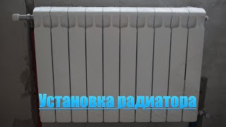 видео Как установить биметаллический радиатор