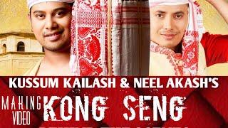 kong seng 2019 making video part 1 kussum kailash neel akash deepak dey