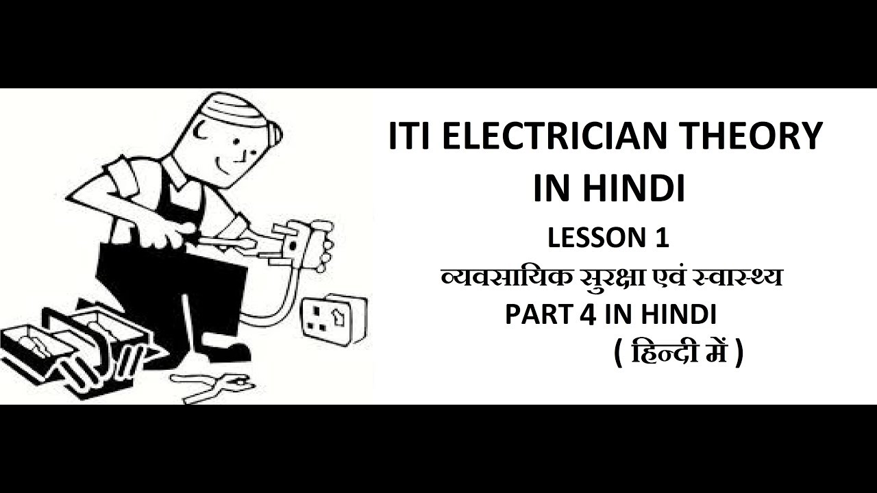 Iti Electrician Theory In Hindi Industrial Safety And Health