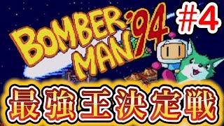 #4【最強王決定戦】ゲームマーケット最強爆師の座を「ボンバーマン94」で奪い合う!【GameMarket】