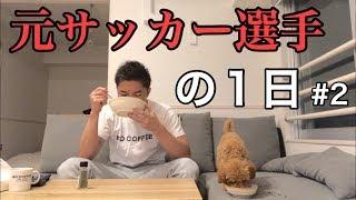 【一人暮らし】元サッカー選手の1日#2