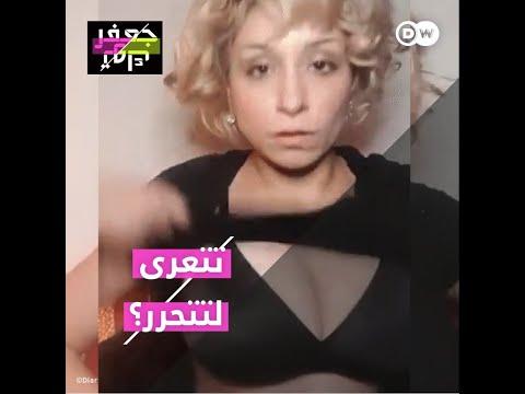 عراقية تنشر صورها عارية: -أنا أنتقم من المجتمع المحافظ الذي سرق حياتي باسم الدين- | جعفر توك  - نشر قبل 2 ساعة