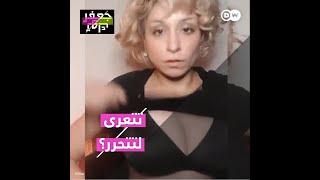 عراقية تنشر صورها عارية: \