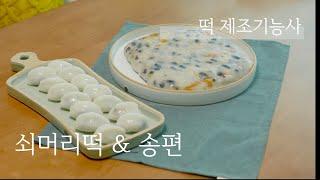 떡 제조기능사 실기- 쇠머리떡 & 송편(실전편)