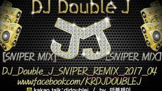 구독&좋아요♡ 2017년 4월 DJ Double J SNIPER REMIX 2017 04 최신클럽노래음악 연속듣기 다시듣기 할로윈 예고 remix club edm music