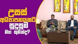 Piyum Vila | උසස් අධ්යාපනයකට සුදුසුම මග කුමක්ද? | 21-01-2019 | Siyatha TV Thumbnail