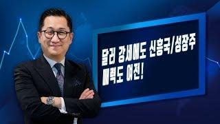 [유동원의 글로벌 시장 이야기] 달러 강세에도 신흥국/성장주 매력도 여전!