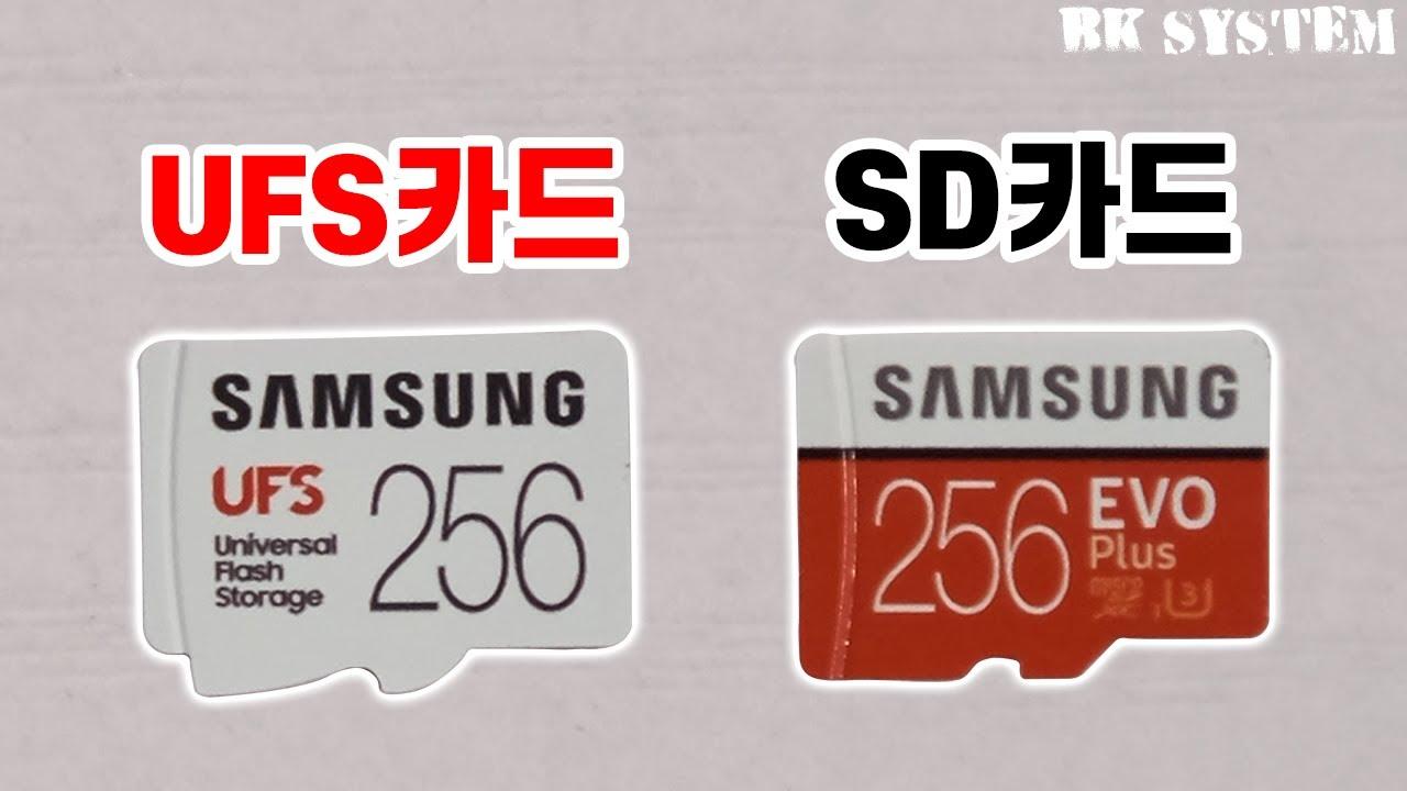 """삼성의 차세대 SD카드 """"UFS 카드"""" 리뷰 l Universal Flash Storage[비케이][BK SYSTEM][4K][60p]"""