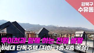 [서울시 강북구 수유동 단독주택] 북한산 땅콩주택 수직…