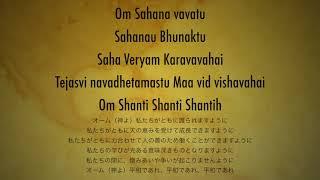 マントラYOGA|om sahana vavatu オームサハナババトゥ#140