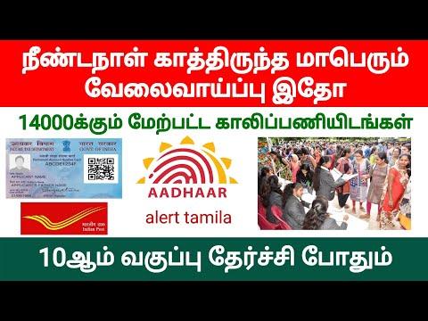 post office recruitment 2021 tamil nadu post office vacancy 2021 new vacancy anganwadi tn govt jobs