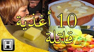 عشرة أغذية تقتلك ببطئ
