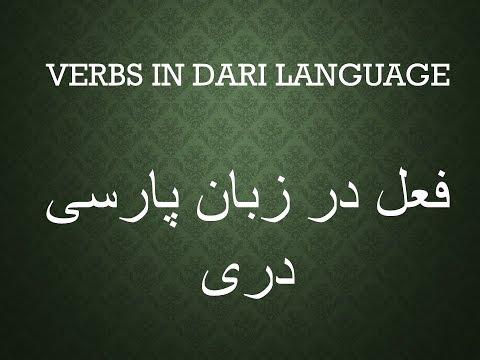 Verbs in Persian-Dari language فعل در زبان فارسی دری