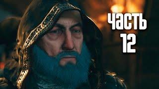 Прохождение Assassin's Creed Unity (Единство) — Часть 12: Пророк