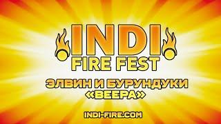 IFF2015 - Элвин и бурундуки веера