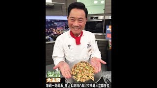 阿基師教你做「木須肉」 【型男大主廚 主廚教你做】20170831 EP2537