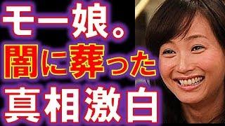藤本美貴はモーニング娘。にブチギレていた!! 14時と20時更新! チャ...