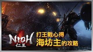 【仁王】打王心得中國篇 - 海坊主打法的攻略 | Nioh Boss Fight guide Umi-bozu - The Ocean Roars Again