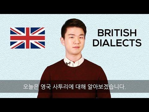 런던 근방 사투리와 리버풀 지방 사투리 알아보기!(London Area Dialect and Liverpool Dialect) [Korean Billy]