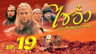 ซีรีส์จีน | ไซอิ๋ว ศึกเทพอสูรสะท้านฟ้า (Journey to the West) พากย์ไทย | EP.19 | TVB Thailand | MVHub