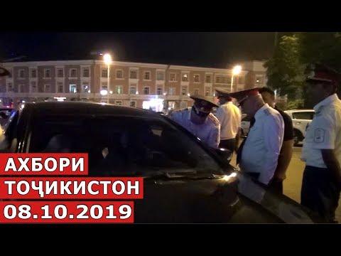 Ахбори Точикистон / Новости - 08.10.2019