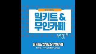부산 밀키트 무인카페 창업 브랜드 홈밀카페24 개인 점…