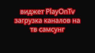 телевизор самсунг , запуск каналов через PlayOnTv