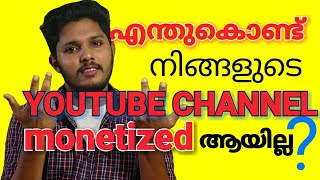 why YouTube account is not monetized when completing June| malayalam