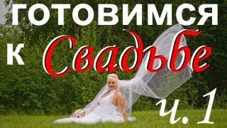 видео Что нужно для свадьбы: список дел для невесты, жениха и свидетелей