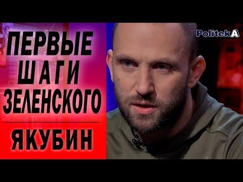 Зеленский стал приговором для власти. Якубин о первых шагах нового Президента