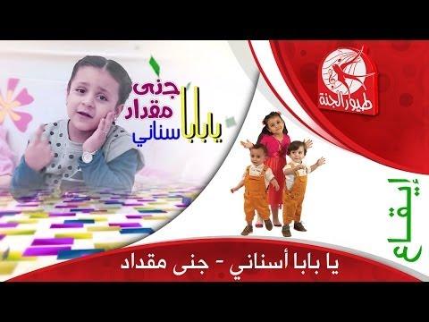 شو هالحظ - براء وجنى #كنز_3 | طيور الجنة | Toyor Al Janahиз YouTube · Длительность: 3 мин10 с