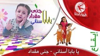 Repeat youtube video يا بابا أسناني - جنى مقداد | طيور الجنة - toyoraljanahtv#