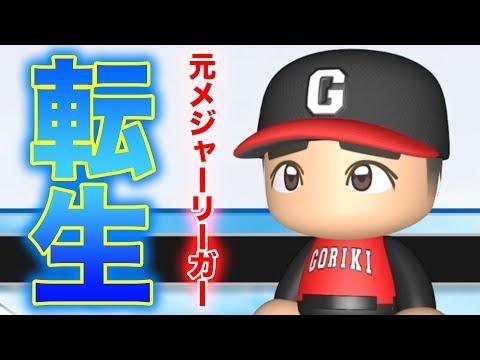 【剛力】元メジャーリーガーの転生OBきたー!!!入学式【ましゅるむ ,パワプロ】