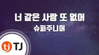 Download [TJ노래방] 너같은사람또없어 - 슈퍼주니어 (No Other - Super Junior) / TJ Karaoke MP3 song and Music Video